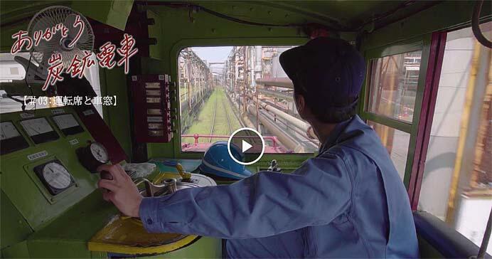 三井化学,炭鉱電車の特別動画を順次公開
