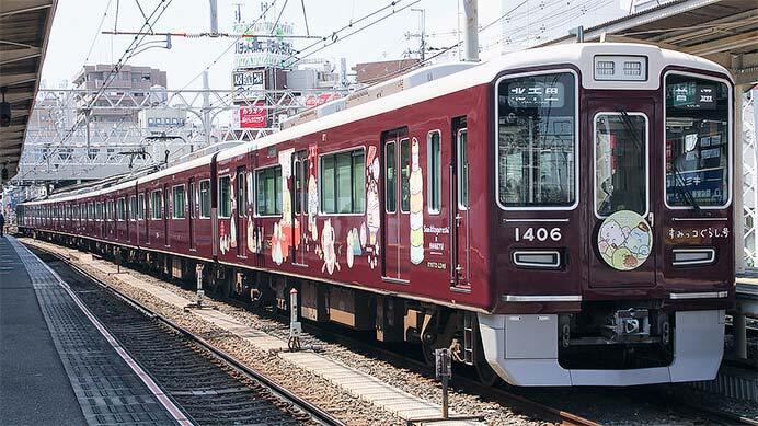阪急電鉄で「すみっコぐらし号」運転