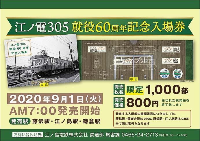 「江ノ電305就役60周年記念入場券」発売