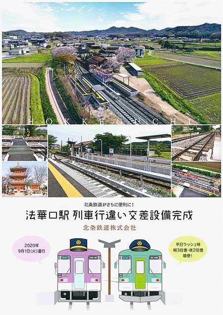 北条鉄道,9月1日から法華口駅の行違い設備の使用を開始