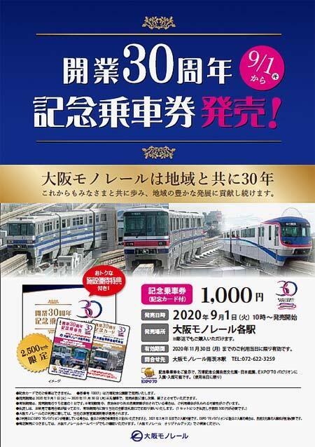 「大阪モノレール開業30周年記念乗車券」発売