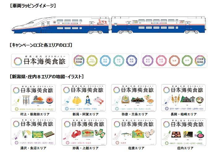 "JR東日本新潟支社,上越新幹線E4系(""Maxとき""・""Maxたにがわ"")で新潟観光PRを実施"