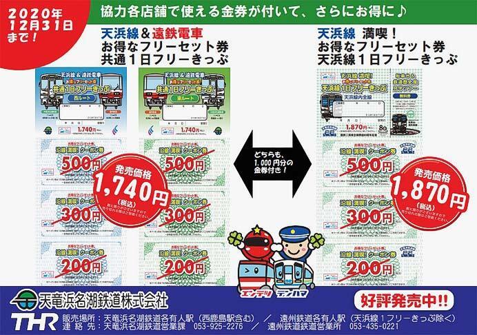 「天浜線&遠鉄電車 お得なフリーセット券」「天浜線 満喫!お得なセット券」を発売