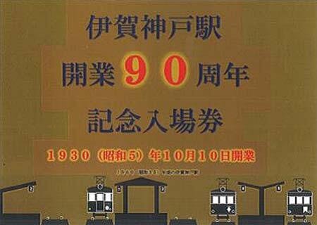 伊賀鉄道,「伊賀神戸駅開業90周年記念入場券セット」など発売