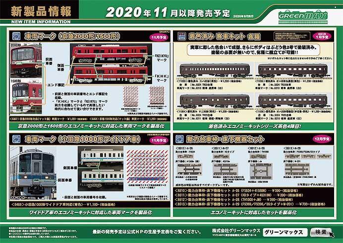 グリーンマックス,2020年11月以降の車両キット・アクセサリーパーツ発売予定品を発表