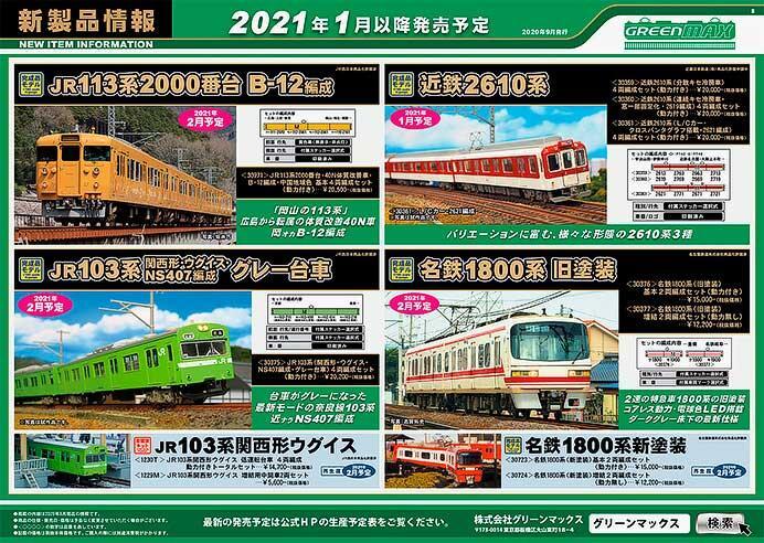 グリーンマックス,東武50090型「池袋・川越アートトレイン」など2021年1月以降の発売予定品を発表