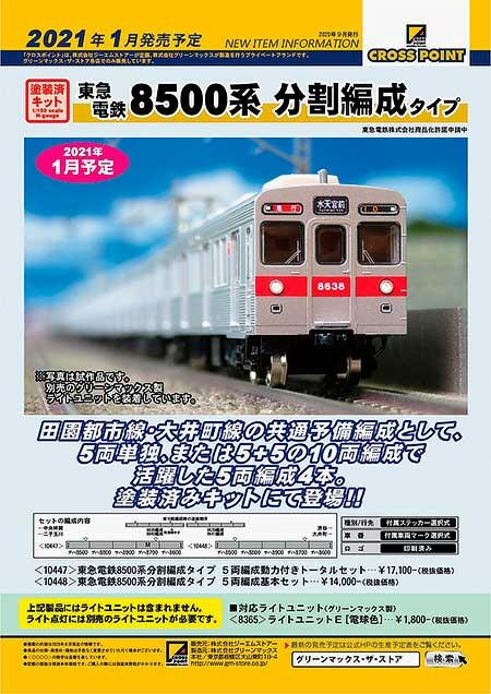 ジーエムストアー,「東急電鉄8500系分割編成タイプ」の製品化を発表