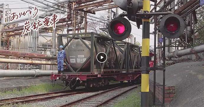 三井化学,炭鉱電車特別動画の第3弾を公開