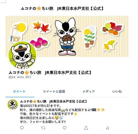 JR東日本水戸支社,公式Twitter