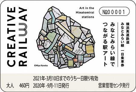 『「Creative Railway—みなとみらい線でつながる駅アート」オリジナルデザイン一日乗車券』発売
