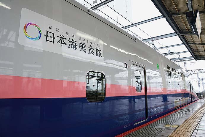 E4系で新潟観光PRラッピング