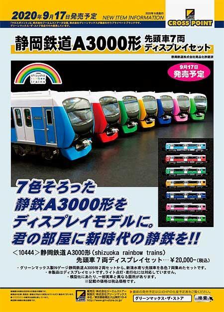 ジーエムストアー,「静岡鉄道A3000形 先頭車7両ディスプレイセット」発売