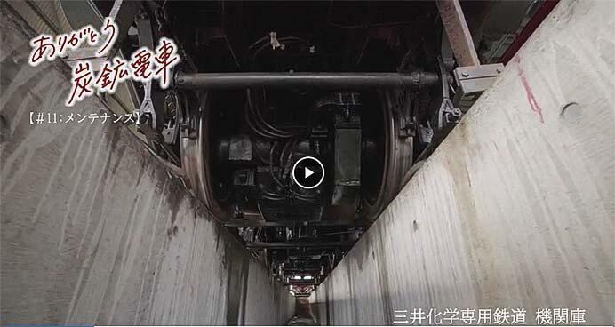 三井化学,炭鉱電車特別動画の第4弾を公開