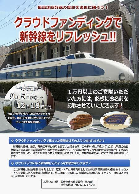 国分寺市「クラウドファンディングで新幹線をリフレッシュ!!」実施中