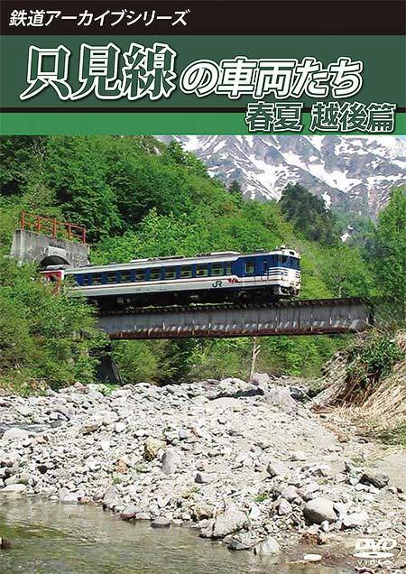 アネック,「只見線の車両たち 春夏 越後篇」を9月21日に発売