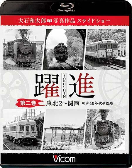 ビコム,「躍進 第二巻<東北2〜関西 昭和40年代の鉄道>」を9月21日に発売