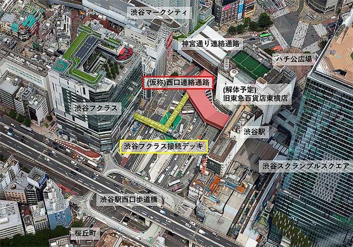 渋谷駅西口の歩行者デッキを9月26日から供用開始