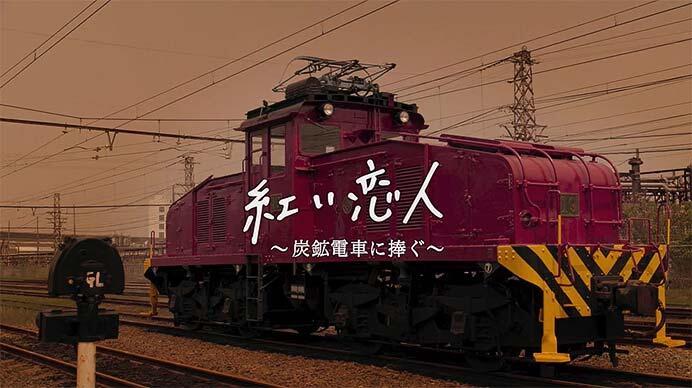 三井化学,炭鉱電車のメモリアル映像2本を公開