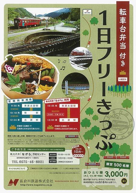長良川鉄道「転車台弁当付き1日フリー切符」発売