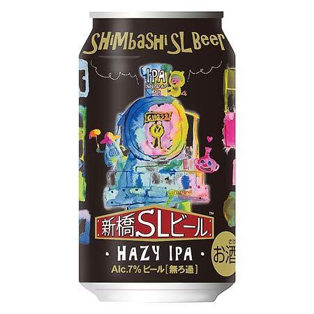 「新橋SLビール HAZY IPA」を発売