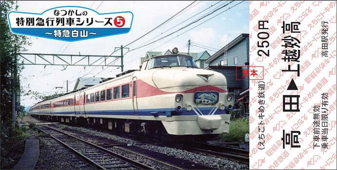 えちごトキめき鉄道,記念乗車券「なつかしの特別急行列車シリーズ」第2弾を発売