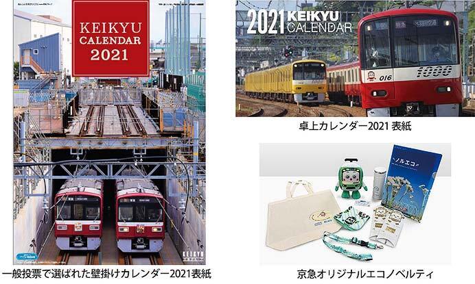 「京急カレンダー2021」発売