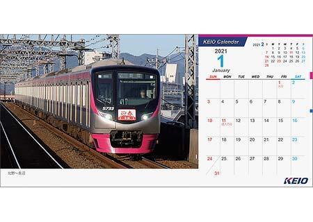 「2021年京王電鉄卓上カレンダー」