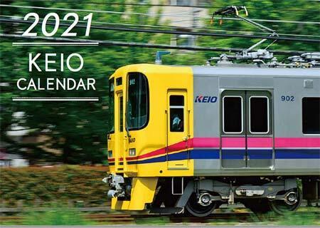 「2021年京王電鉄壁掛けカレンダー」