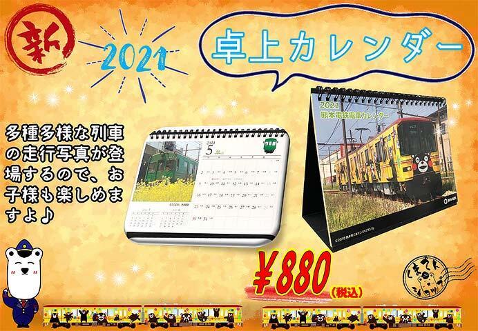 「2021 熊本電鉄電車 卓上カレンダー」発売