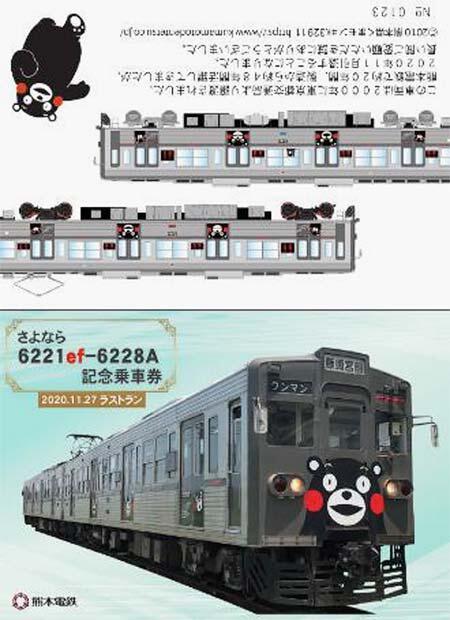 熊本電鉄「さよなら 6221ef-6228A 記念乗車券」などを発売