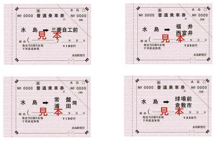 水島臨海鉄道,水島駅仕様の「常備券」発売