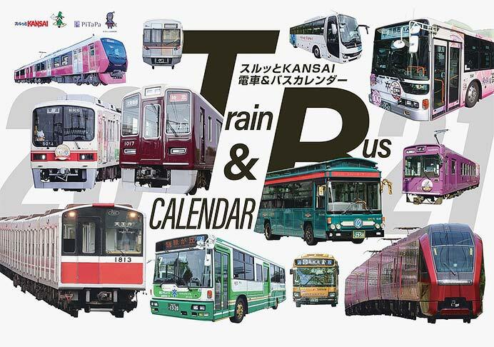 「2021 スルッとKANSAI電車&バスカレンダー」発売