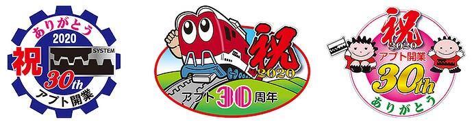 大井川鐵道,井川線アプト式区間の開業30周年記念事業を実施