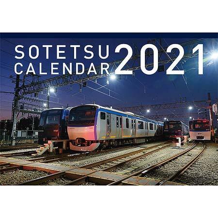 「相鉄カレンダー2021」