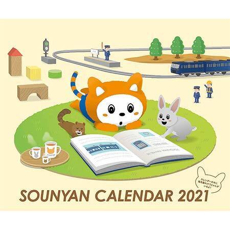 「そうにゃんカレンダー2021」