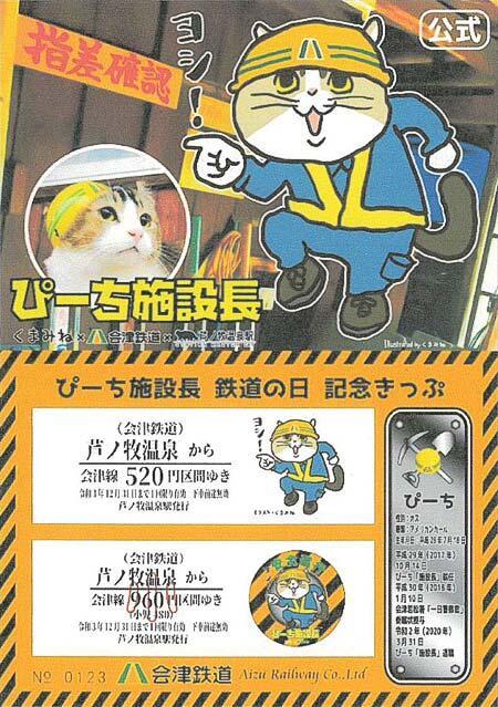 会津鉄道『ピーチ施設長「鉄道の日」記念きっぷ』発売