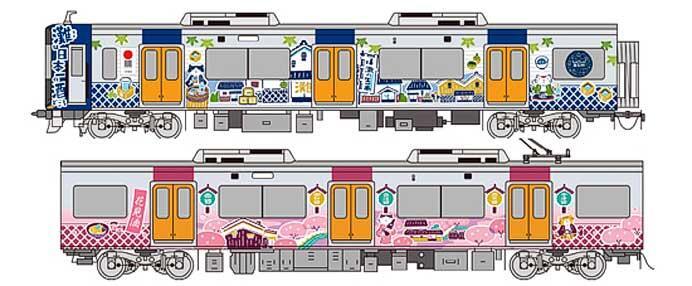 阪神,10月13日からラッピングトレイン「Go!Go!灘五郷!」第2弾を運転