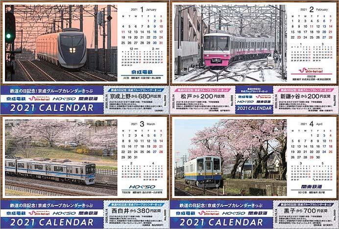 「鉄道の日記念!京成グループカレンダーきっぷ」発売