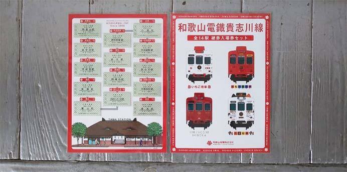 「和歌山電鐵貴志川線 全14駅 硬券入場券セット」を発売