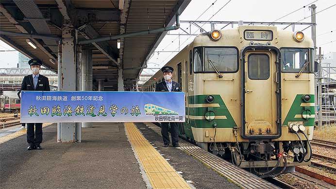 『秋田臨海鉄道特別公開 2020』にともなう団臨運転