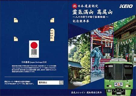 京王,『日本遺産認定「霊気満山高尾山」記念乗車券』発売