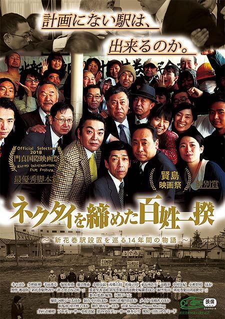 映画「ネクタイを締めた百姓一揆」を「アップリンク渋谷」で公開