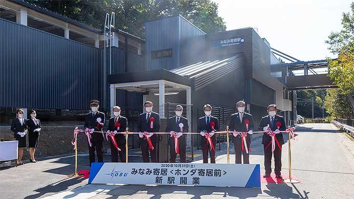 東武東上線の新駅「みなみ寄居<ホンダ寄居前>」が開業