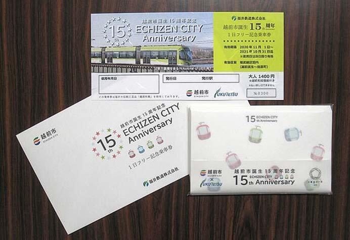 福井鉄道「越前市誕生15周年 1日フリー記念乗車券」発売