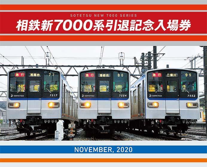 「相鉄新7000系引退記念入場券」「記念グッズ」発売