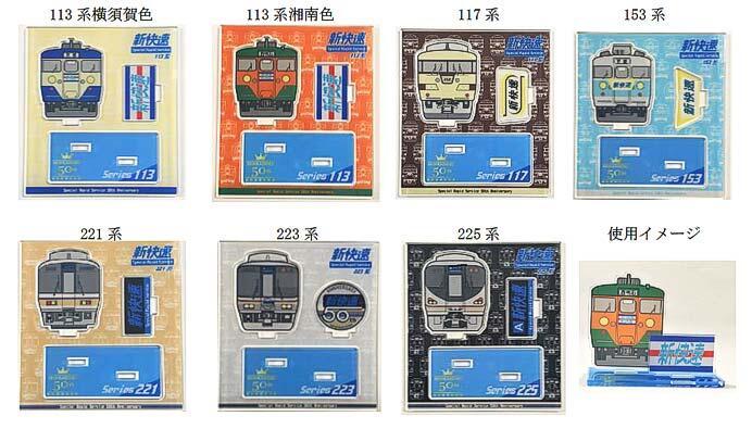 トレインボックス,「新快速50周年の歩み」シリーズ第2弾を発売