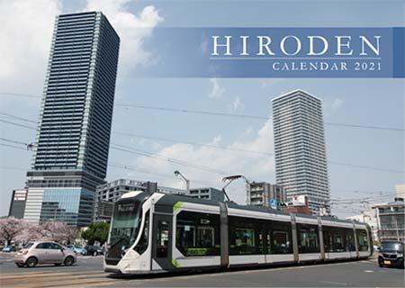 広島電鉄,「2021年ひろでんカレンダー」など電車グッズの新商品6アイテムを発売