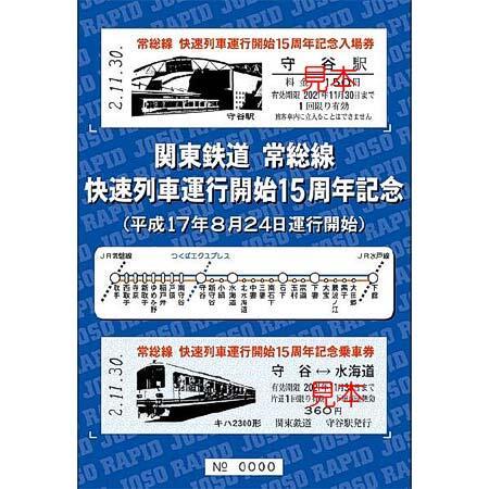 「常総線快速列車運行開始15周年記念乗車券入場券」