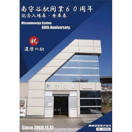 「南守谷駅開業60周年記念入場券乗車券」