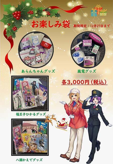 嵐電,「お楽しみ袋」4種類を発売